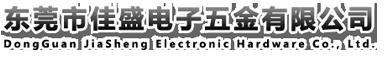 东莞市佳盛电子五金有限公司
